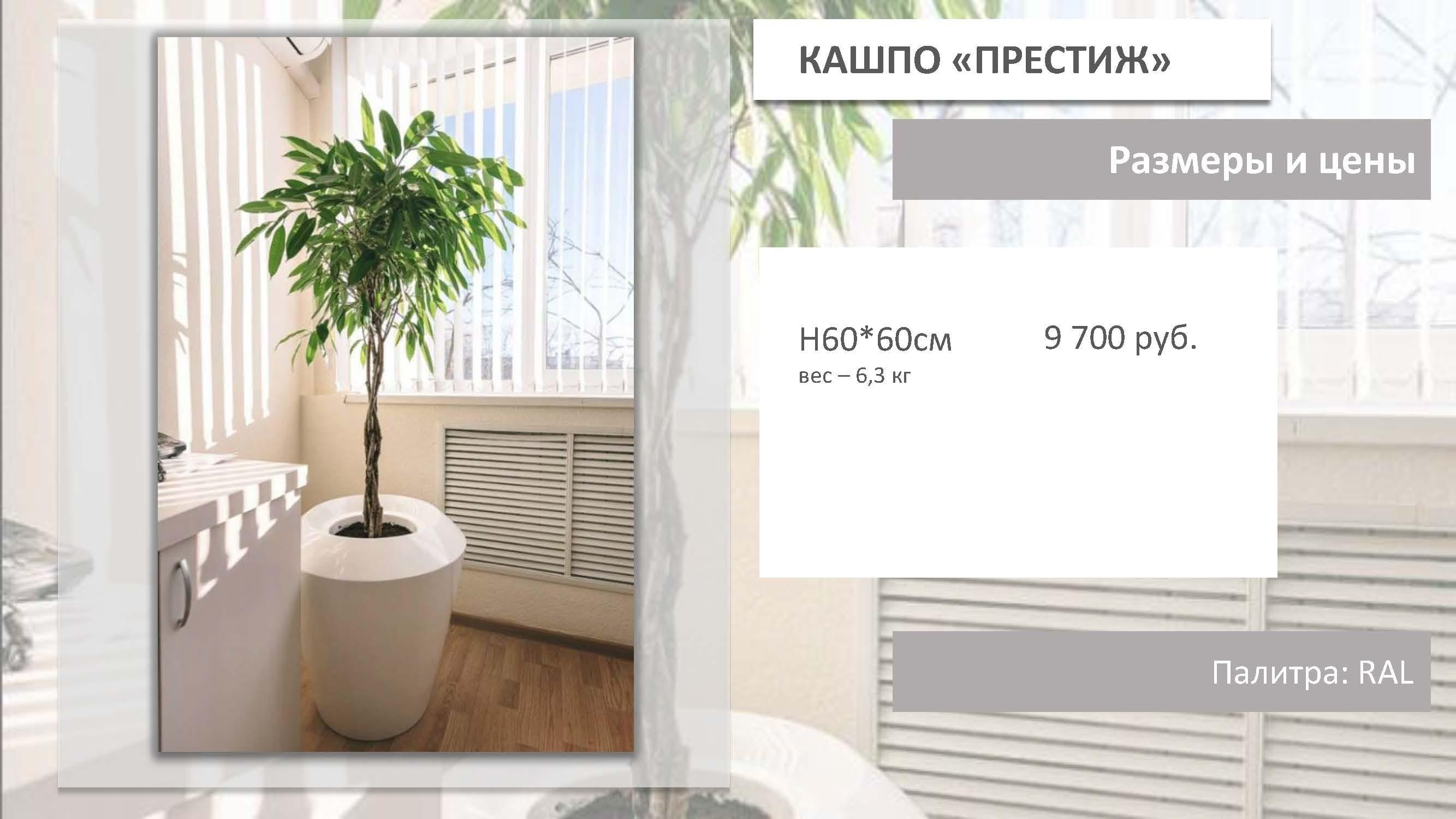каталог кашпо_Страница_04