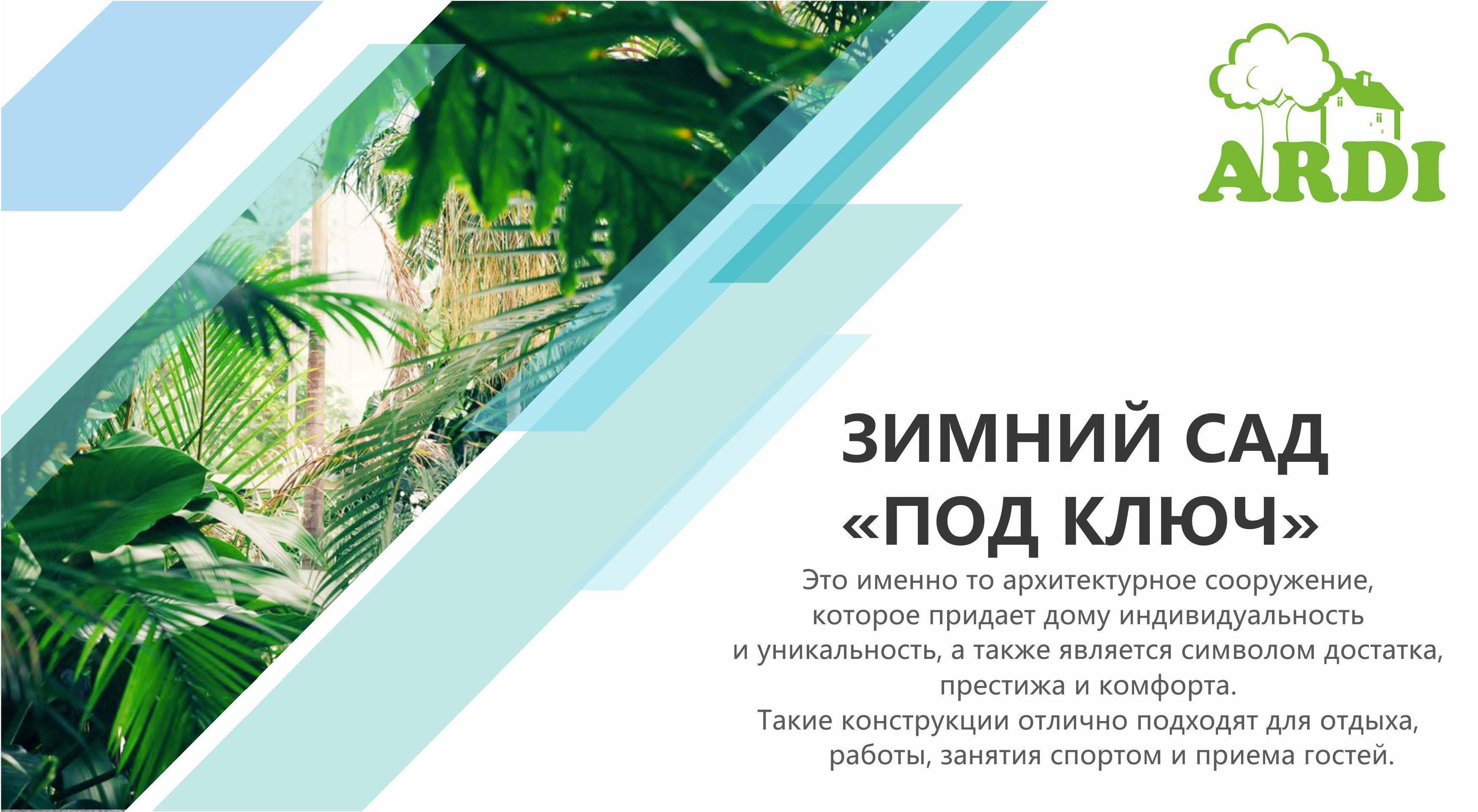 Зимний сад под ключ_Страница_01