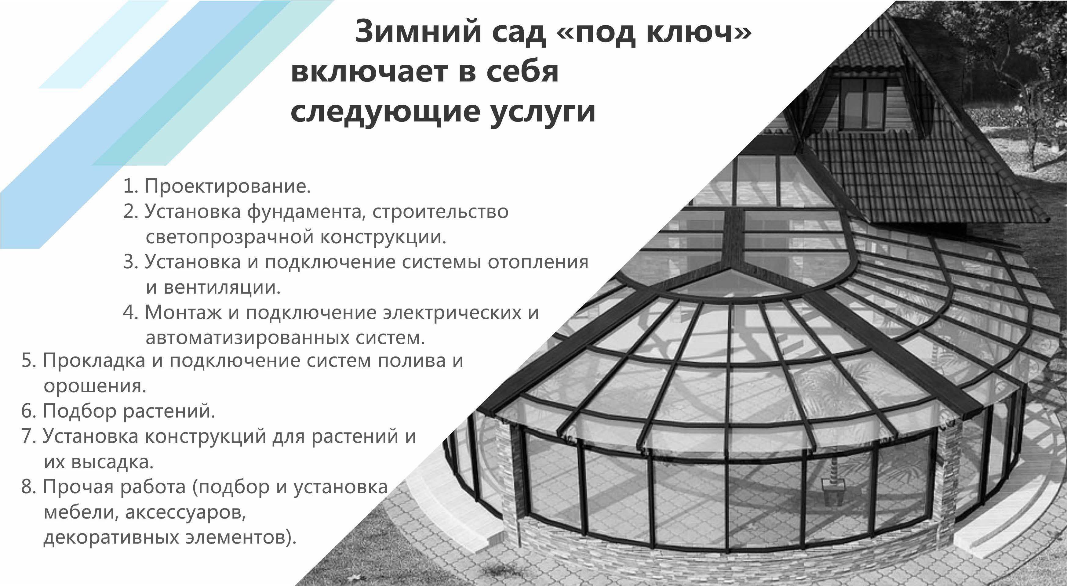 Зимний сад под ключ_Страница_02