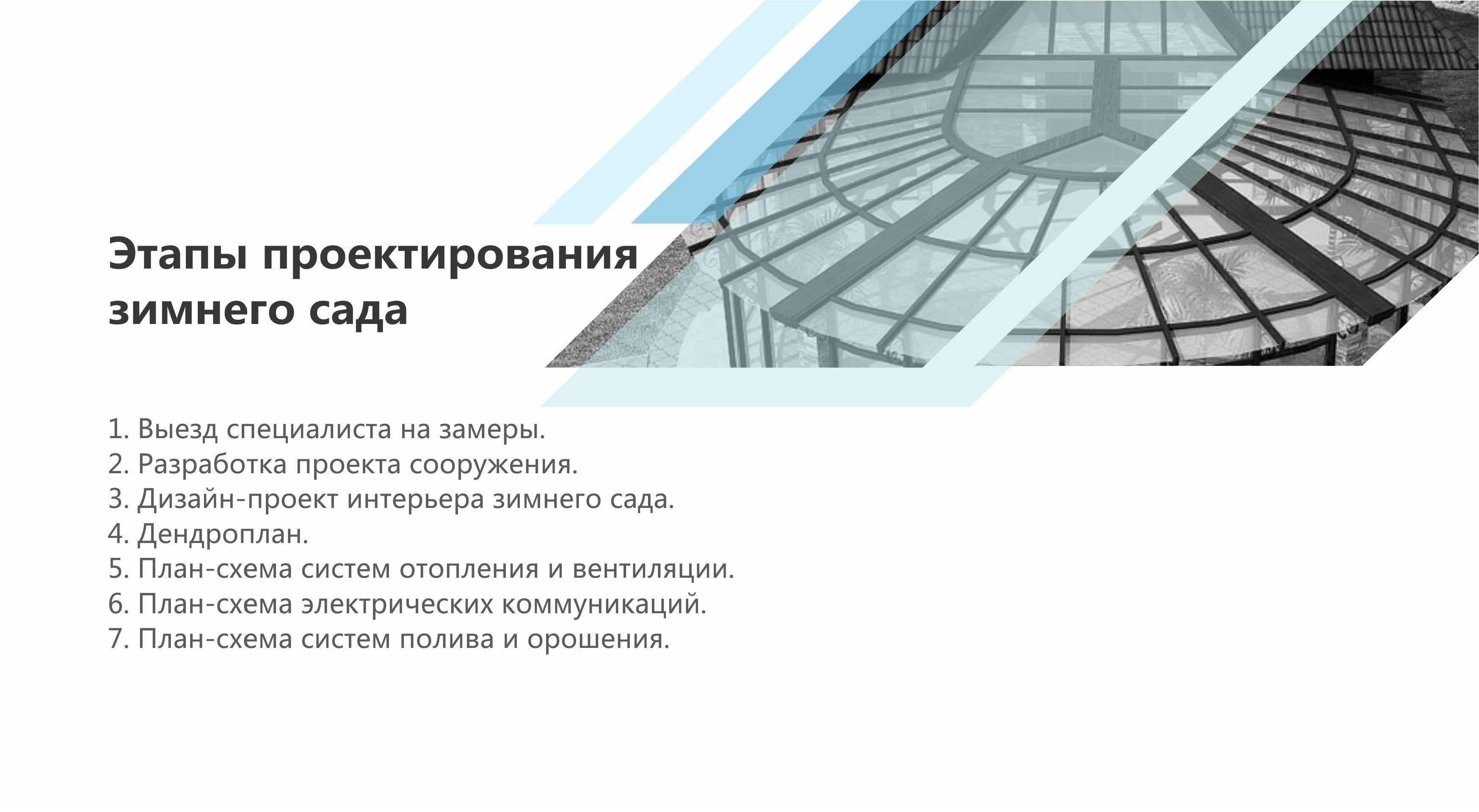 Зимний сад под ключ_Страница_03