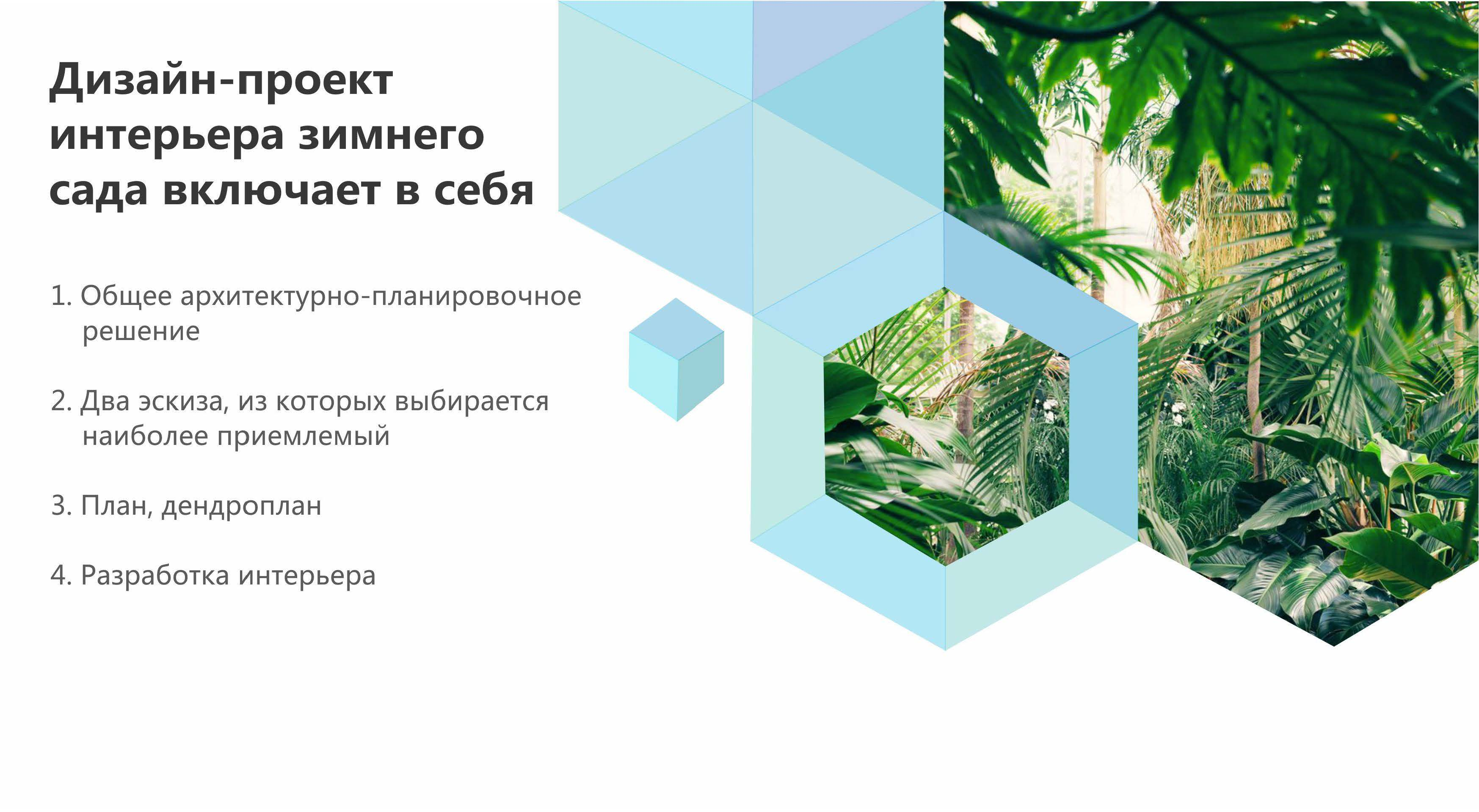 Зимний сад под ключ_Страница_07
