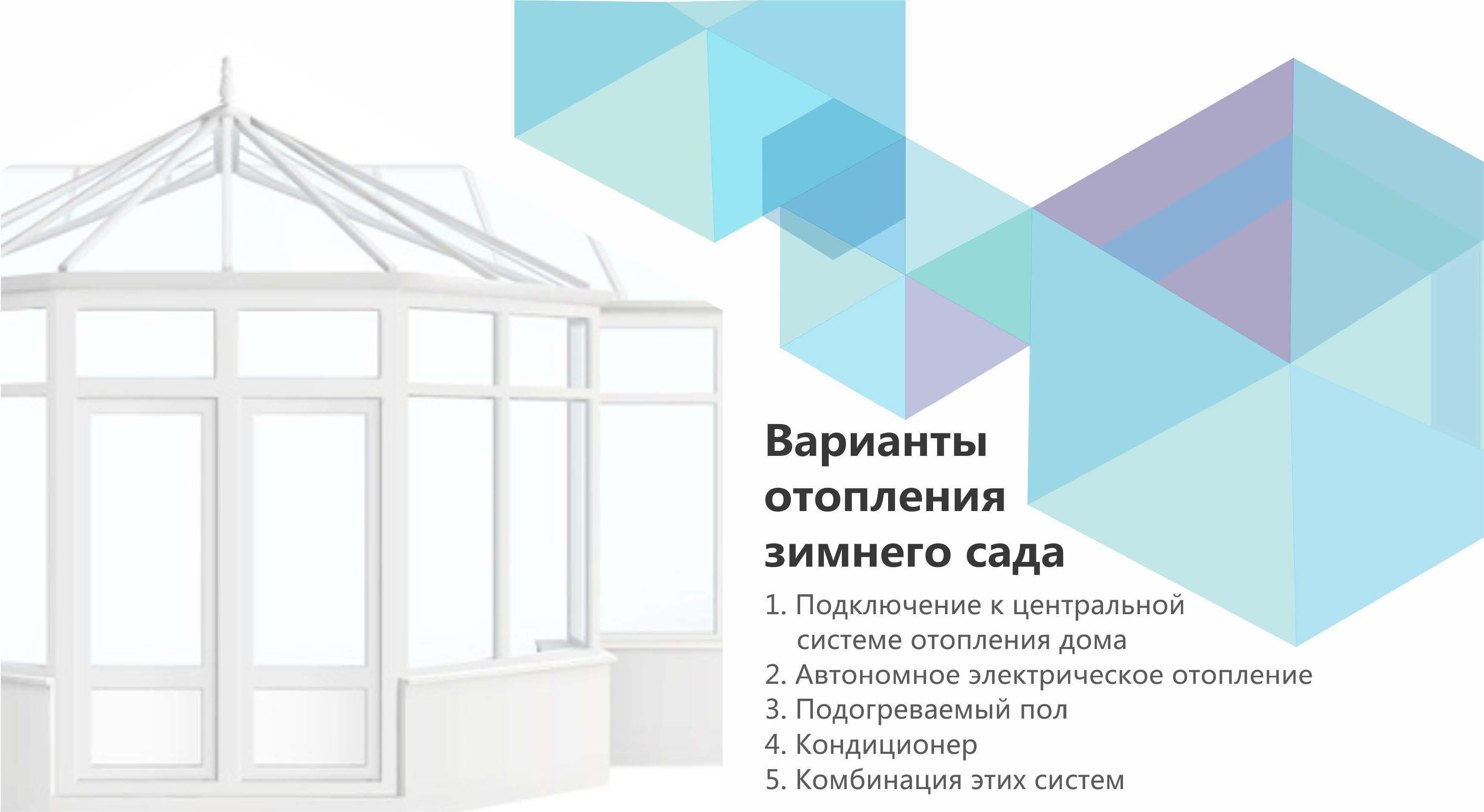 Зимний сад под ключ_Страница_09